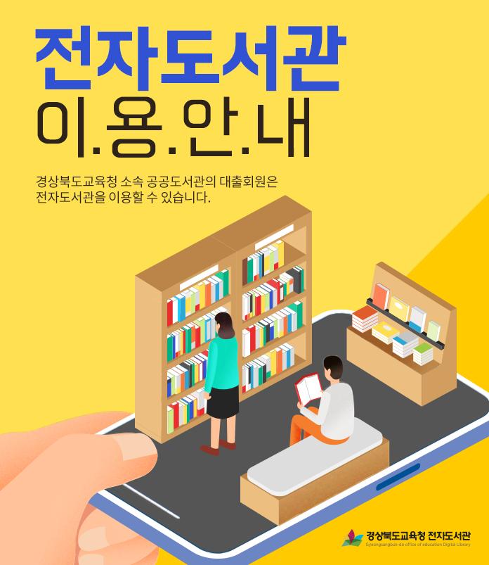 전자도서관 이용안내