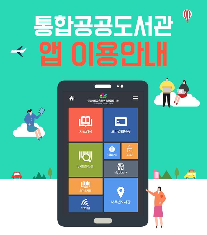 통합공공도서관 앱 이용안내